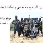 اليمن: السعودية تدعم والقاعدة تضرب