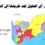 اليمن: أي الحلول تجد طريقها إلى النور؟!