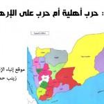 اليمن: حرب أهلية أم حرب على الإرهاب؟