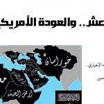 داعش.. والعودة الأمريكية