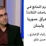 العزم الممانع في الساحات الثلاث :  العراق ، سوريا ولبنان