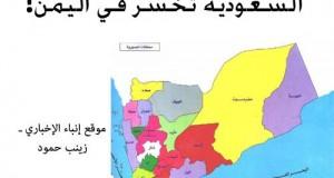 السعودية تخسر في اليمن!