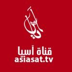 بيان صادر عن إدارة قناة آسيا