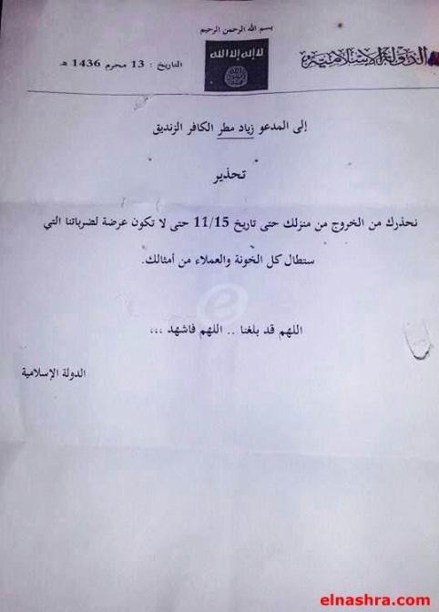 daesh-gaza-nashra3