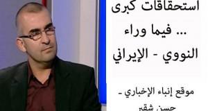 استحقاقات كبرى … فيما وراء النووي – الإيراني