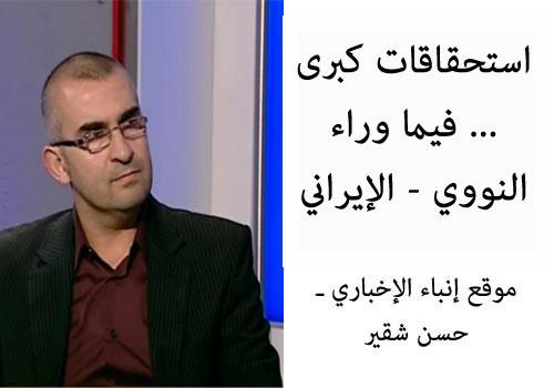 hassan-choukeir-nawawi-irani