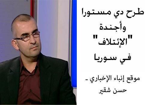hassan-choukeir-syria-dimistora