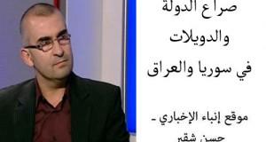 صراع الدولة والدويلات في سوريا والعراق