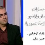 حسابات المسار والمصير في الأزمة السورية