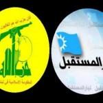 حوار حزب الله و'تيار المستقبل' (7): تقدم 'جدي' في الملفات الامنية والسياسية