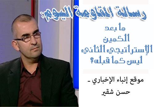 hassan-choukeir-strategic-shebaa