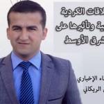 العلاقات الكردية العربية و تأثيرها على الشرق الأوسط