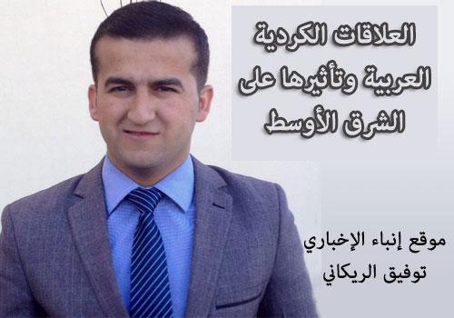 toufick-rikani-arab-kurds