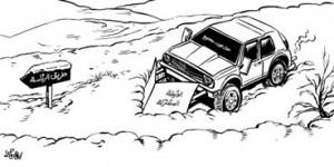 كاريكاتير ـ صحيفة النهار اللبنانية ـ آرمان حمصي