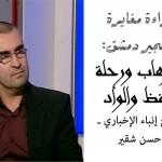 قراءةٌ مغايرة لتفجير دمشق : الإرهاب ورحلة اللفظ والوأد