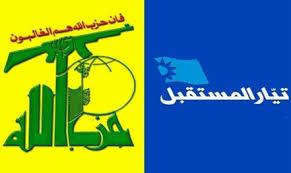 جلسة حوار بين حزب الله والمستقبل… لتحقيق تفاهمات وطنية جامعة