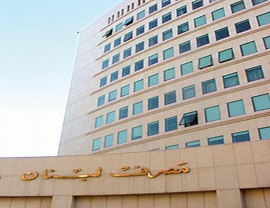 #لبنان على شفير الانفجار الاقتصادي؟