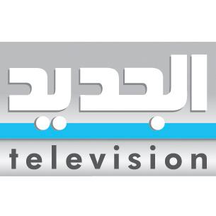 تلفزيون الجديد والمقدمة الصدمة..