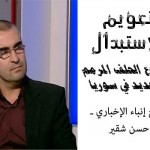 تعويم الاستبدال .. مشروع الحلف المرمم والجديد في سوريا