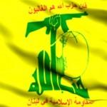 حزب الله:التعليقات والردود على خطاب السيد نصرالله حول اليمن ضجيج وتبرير للعدوان