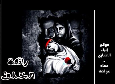 imad-awada-shahid-mother