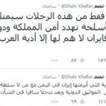بعد إحباط محاولات عزل اليمن.. الخلفان يتهم إيران بتمويل أنصار الله بأسلحة تهدد أمن السعودية