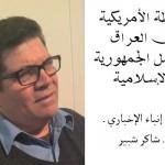 الخطة الأمريكية في العراق وعامل الجمهورية الإسلامية