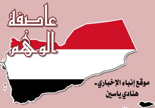 hanadi-yassine-yemen