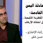 معادلة اليمن القادمة: الدولة القُطرية الخليجية.. مقابل اجتثاث الإرهاب