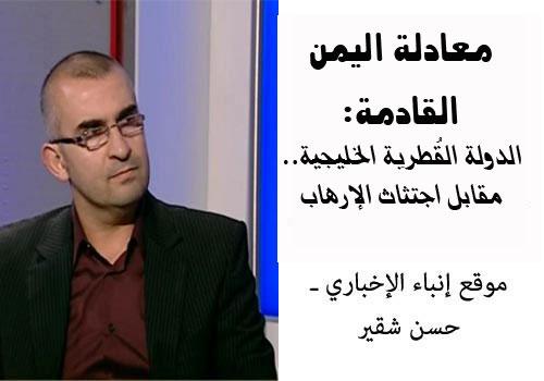 hassan-choukeir-yemen-saudi