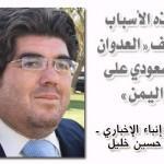 لهذه الأسباب توقف «العدوان السعودي على اليمن»