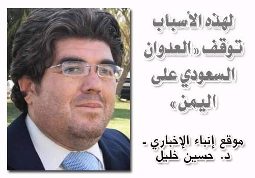 hossein-khalil-yemen