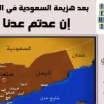 بعد هزيمة السعودية في اليمن: إن عدتم عدنا