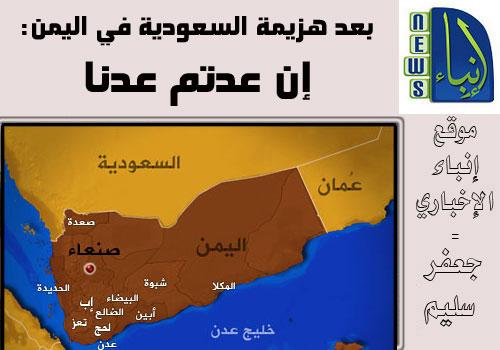 jaafar-sleem-yemen-saudi