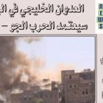 العدوان الخليجي في اليمن سيعتمد الحرب الجو – برية