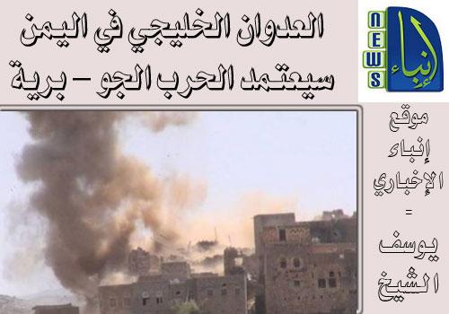 youssef-sheikh-yemen-war