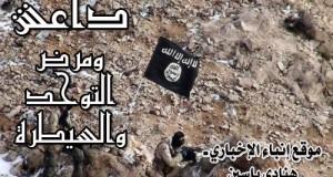 داعش ومرض التوحد والسيطرة
