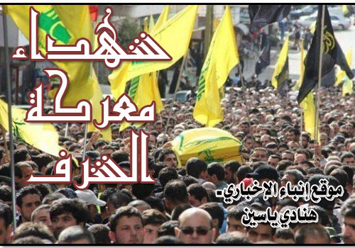 hanadi-yassine-martyrs