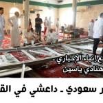 تفجير سعودي ـ داعشي في القطيف