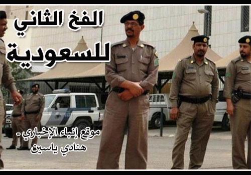 hanadi-yassine-saudi