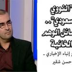 """""""النووي السعودي"""".. ورسائل الوهم الخائبة"""