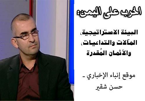 hassan-choukeir-yemen-strategy