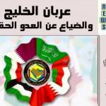 عربان الخليج والضياع عن العدو الحقيقي