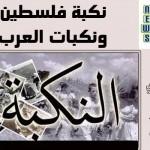 نكبة فلسطين ونكبات العرب