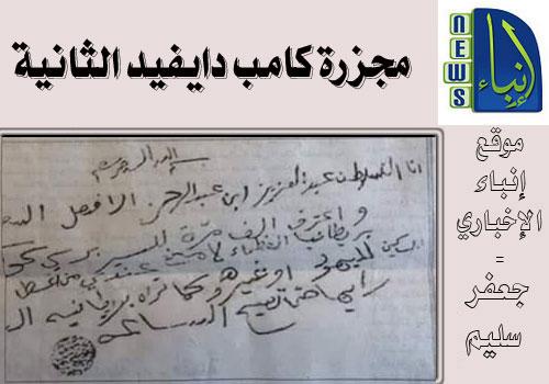 jaafar-sleem-saudi-campdavid