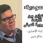 السعودية: التوازن بين الأجنحة وصيرورة العرش