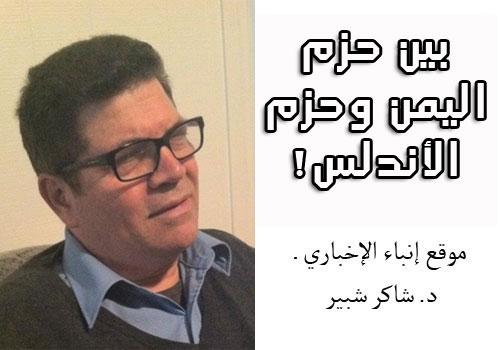 shaker-shubair-yemen-andalousia