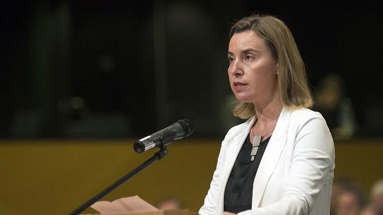 مفوضة الاتحاد الأوروبي للشؤون الخارجية والأمن فيديريكا موغيريني