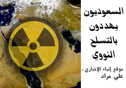 ali-mrad-saudi-nuclear
