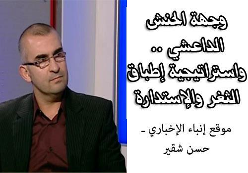 hassan-choukeir-daesh-lebanon
